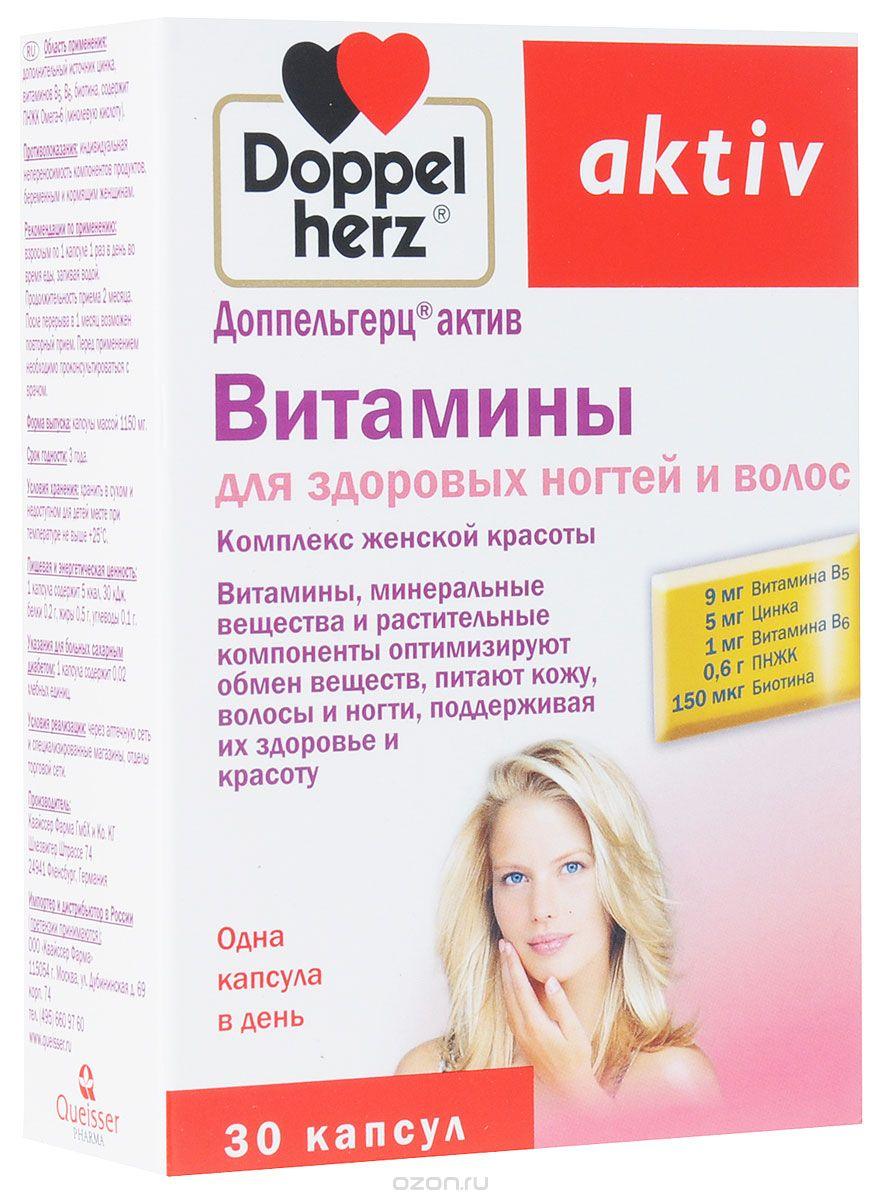Витамины для ногтей и волос