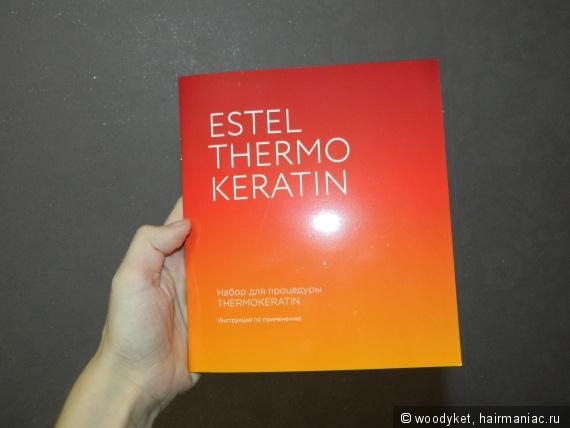 Estel thermokeratin инструкция к применению