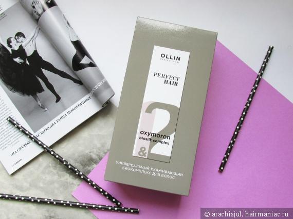 Универсальный ухаживающий биокомплекс Ollin Professional Perfect Hair Oxymoron