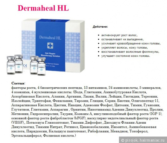 Dermaheal HL мезо для волос