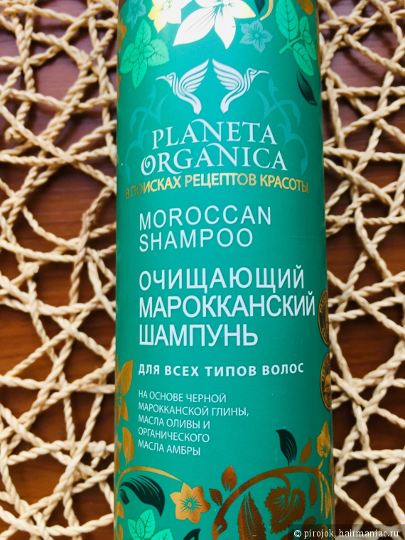 Марокканский шампунь Planeta Organica