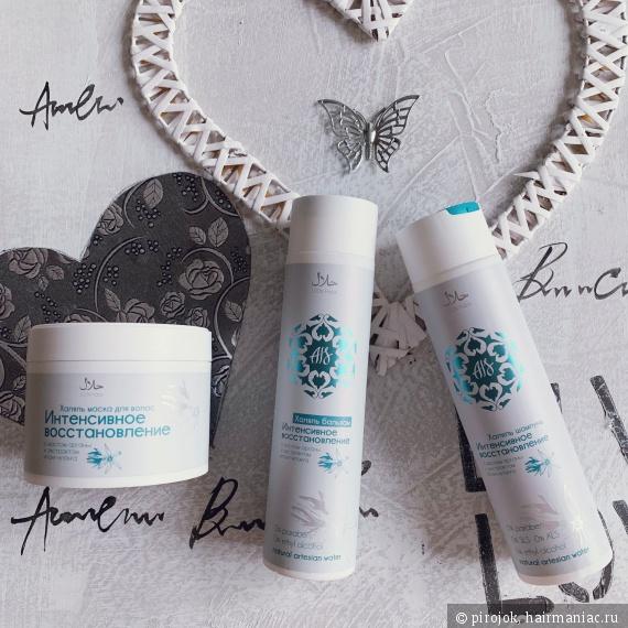 Халяль шампунь, бальзам и маска AIS Интенсивное восстановление