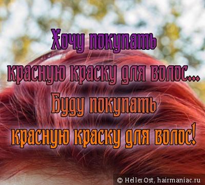 Самая стойкая красная краска для волос